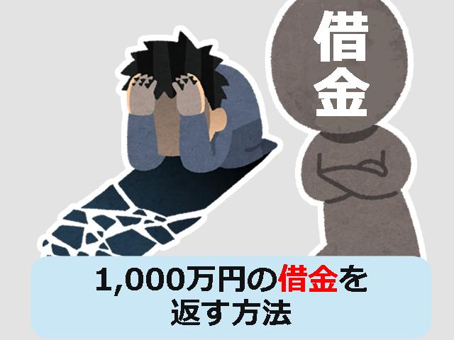 1000万の借金