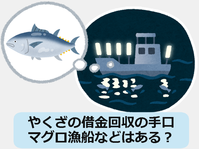 マグロ漁船