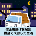 夜逃げ体験談