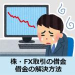 株・FXの借金