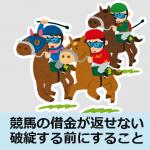競馬の借金