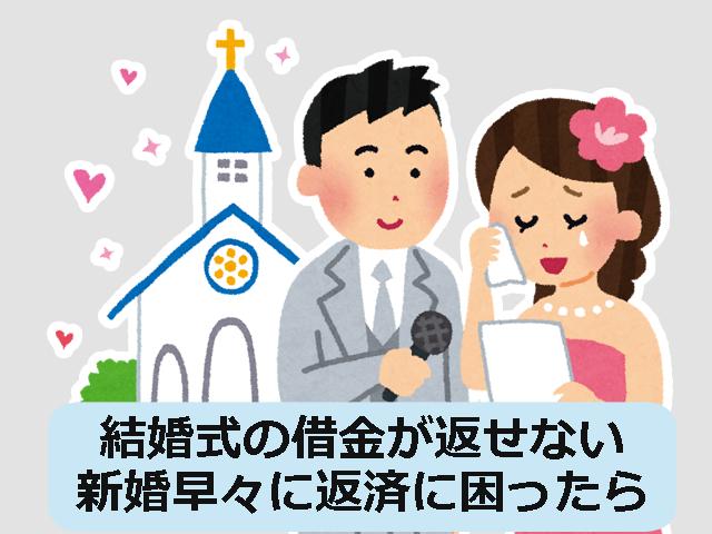 結婚式費用払えない